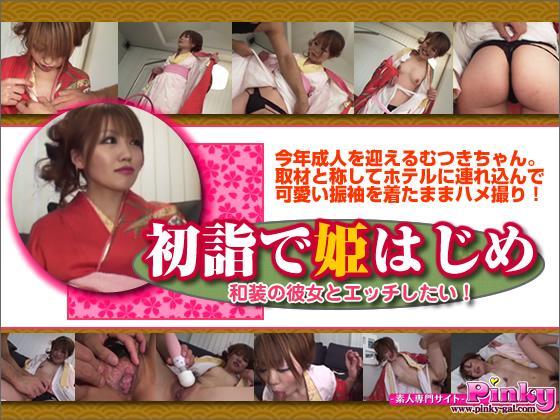 Pinky - 初詣で姫はじめ1