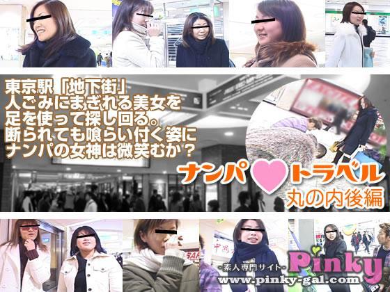 Pinky - ナンパトラベル丸の内後編