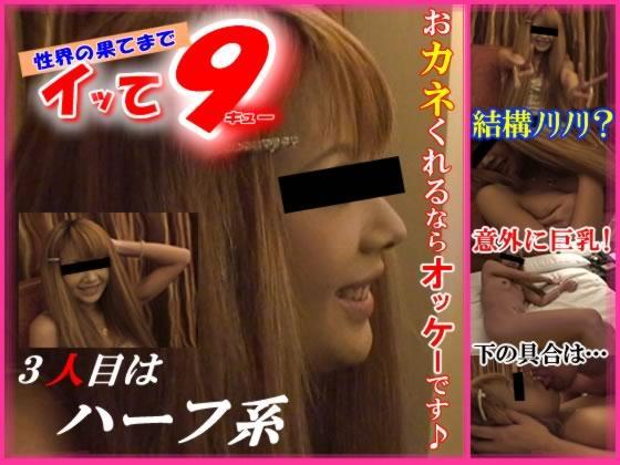 Pinky - イって9 PARTⅢ