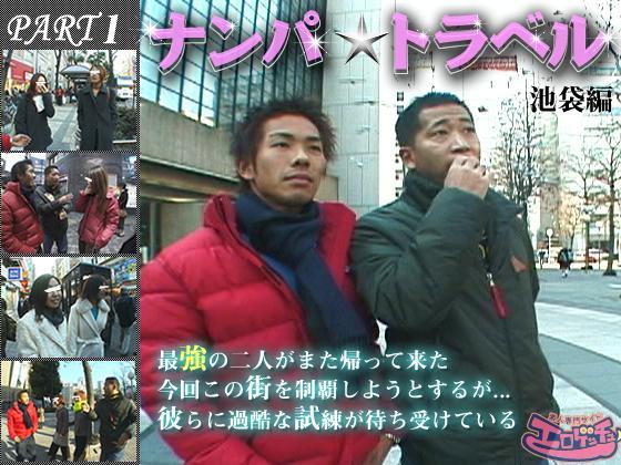 Pinky - ナンパ☆トラベルIN池袋(前編)