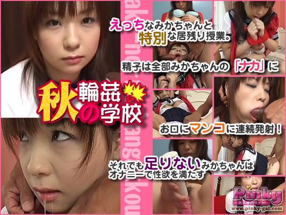 Pinky - 秋の輪○学校 1日目