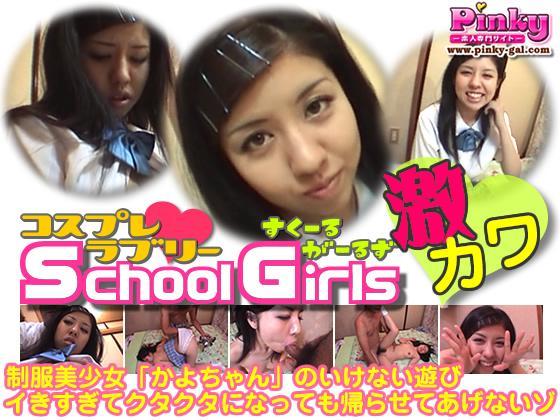 Pinky - SchoolGirl1