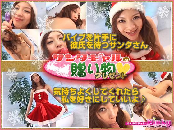 Pinky - サンタGALの贈り物4