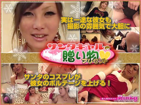 Pinky - サンタGALの贈り物3