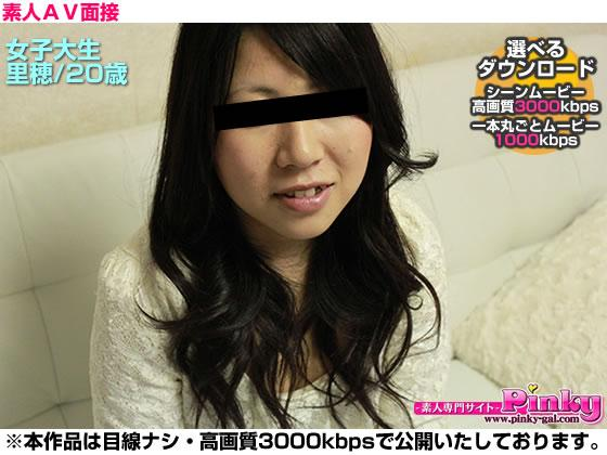 Pinky - 素人AV面接5