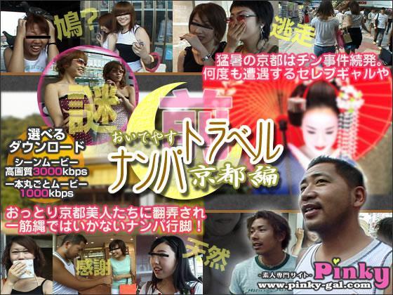 Pinky - ナンパトラベル京都前編