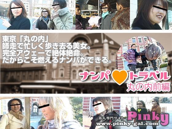 Pinky - ナンパトラベル丸の内前編