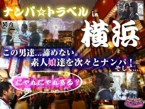 Pinky - ナンパ☆トラベルin横浜