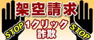 架空請求・ワンクリック詐欺反対!!