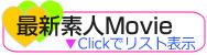 Pinky 【ピンキー】 素人娘最新動画